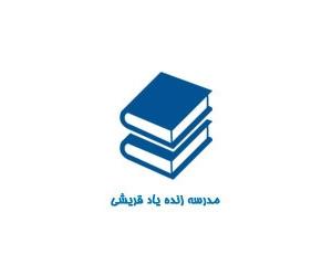 مدرسة الراحل سهیل الغریشی