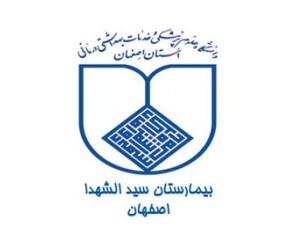 مستشفى سید الشهداء فی أصفهان