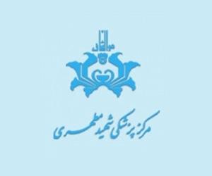 Shahid Motahari Hospital